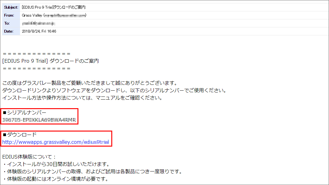 EDIUS Pro 9 Trial email