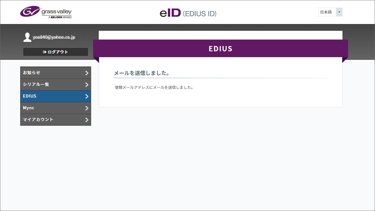 EDIUS Pro 9 Trial