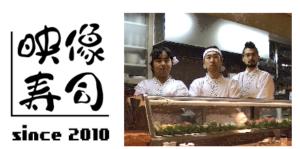 映像寿司研究所